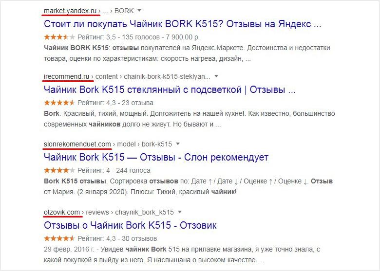 Выдача гугл по запросу топ выдачи по запросу чайник bork k515 отзывы